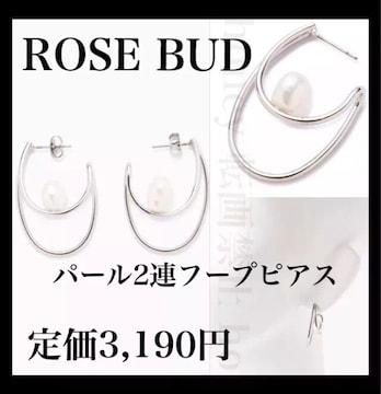 定価3190円●ROSE BUD●パール付きフープピアス●シルバー