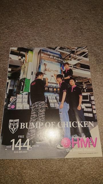非売品! BUMP OF CHICKEN バンプ 表紙 HMV フリーペーパー  < タレントグッズの
