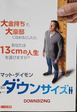 中古DVDダウンサイズ  ('17米)