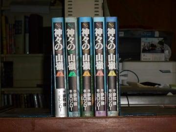 神々の山嶺 愛蔵版全5巻