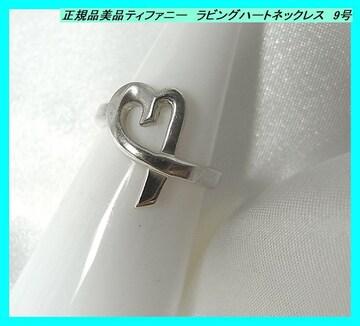正規品美品ティファニーxパロマピカソ ラビングハートリング R1