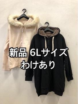 新品☆6L♪黒×アイボリー暖かもこもこパーカー2枚セット♪h214
