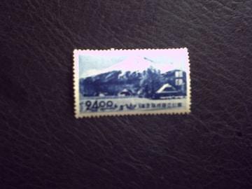 【未使用】弟1次国立公園 富士箱根(2次) 24円 1枚