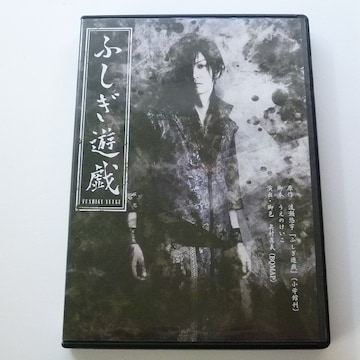 DVD 舞台 ふしぎ遊戯 / 喜矢武豊 主演 送料込み