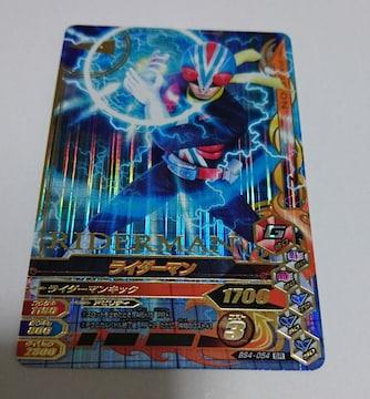 ガンバライジング★BS 4弾【SR】ライダーマン