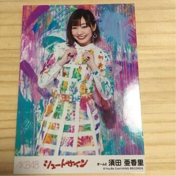 SKE48 須田亜香里 シュートサイン 生写真 AKB48