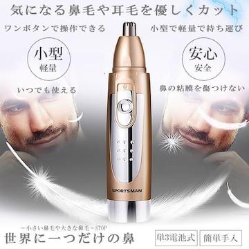 鼻毛カッター 男性 水洗い可 電動 メンズ エチケットカッター