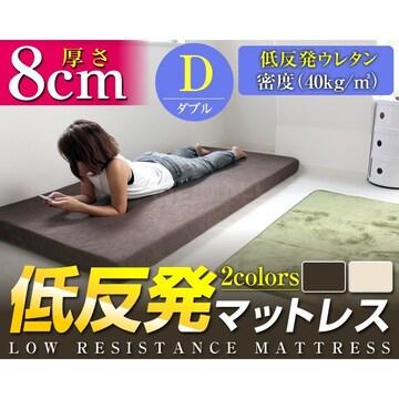 マットレス ダブル低反発ウレタン 8cm★色:選択不可