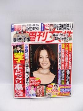 2005 週刊女性 2007年 12/18 号