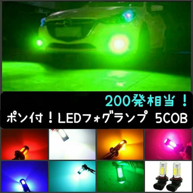 ポン付!5COB■H8.H11.H16兼用 LEDフォグランプ  2個 緑 拡散LED < 自動車/バイク