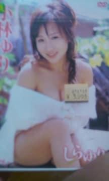 小林ゆり未開封DVD