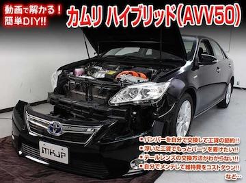送料無料 カムリ ハイブリッド AVV50 メンテナンスDVD VOL1