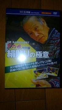 名匠丸山明を訪ねて匠の技特別編絹貼の極DVD ラジコン技術付録