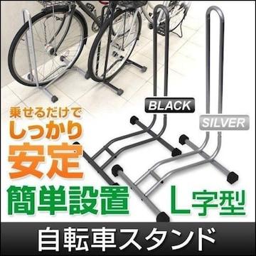 自転車 スタンド 1台用 L字型 ★色選択/we