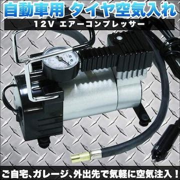 自動車用 タイヤ 空気入れ 12V エアーコンプレッサー