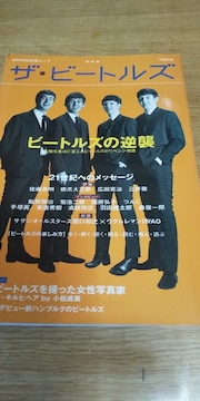 ザ・ビートルズ/ビートルズの逆襲