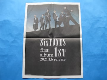 ◆SixTONES★ファーストアルバム☆新聞広告★未使用◆