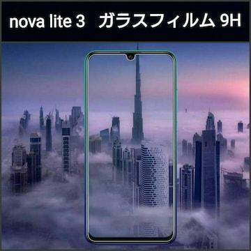 huawei P30 Lite 9H 液晶保護強化ガラスフィルム 1枚スフィルム