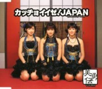 ●CD/カッチョイイゼ!JAPAN【美勇伝】