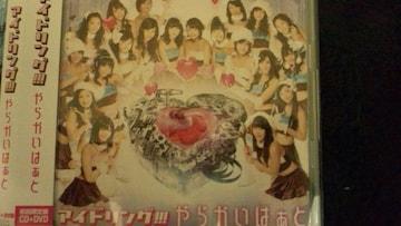 激安!超レア!☆アイドリング/やらわかいはぁと☆初回盤/CD+DVD/超美品!