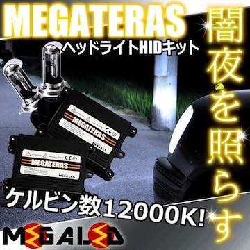 Mオク】MRワゴンMF21S/22s/33S系/ヘッドライトHIDキット/H4HiLow/12000K