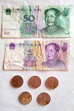 中国札 中国紙幣 中国硬貨 中国コイン 海外紙幣 海外硬貨 コレク