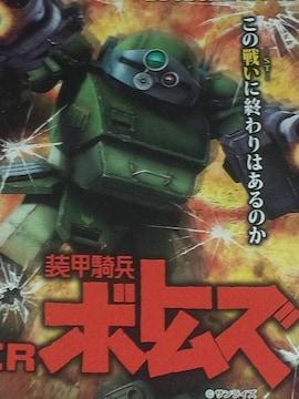 【パチンコ 装甲騎兵ボトムズ】小冊子