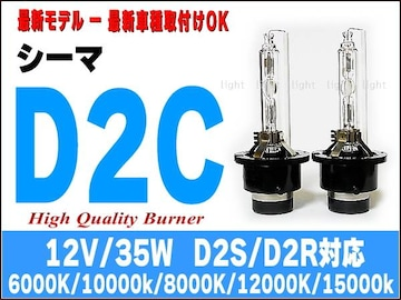 シーマ/ 高品質D2C/ 最新車種対応/ 純正交換バルブ/ 1年保証