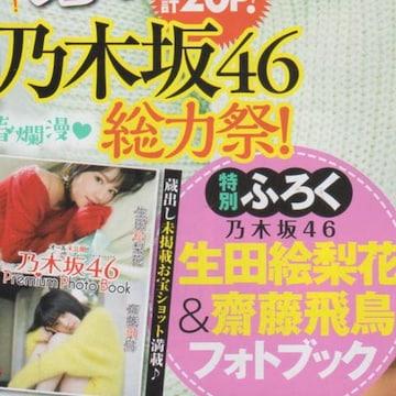 生田絵梨花、齋藤飛鳥(乃木坂46) プレミアムフォトブック