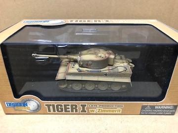 1/72 DRAGON ARMOR タイガーI後期型 オルチャ 1944年 60022