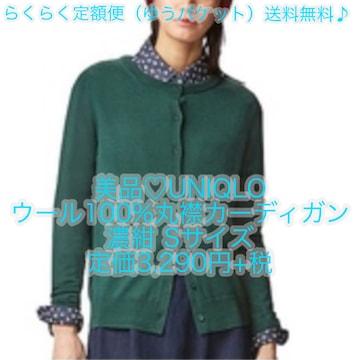 送料無料 美品 ユニクロ ウール100% 丸襟 カーディガン 濃紺 s