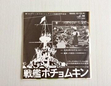 レコード『戦艦ポチョムキン』!