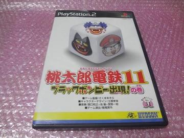 掘PS2 桃太郎電鉄11