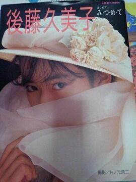 後藤久美子写真集 はじめてみつめて