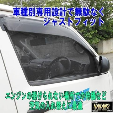 エコネット 220 ハイエース200系(H17.8〜)用虫よけ網戸