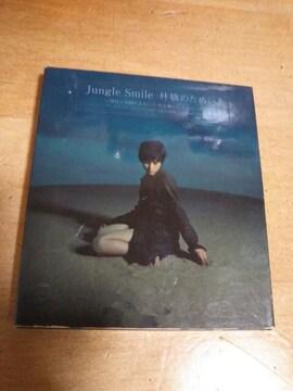 ★【CD】 Jungle Smile 「林檎のためいき」●