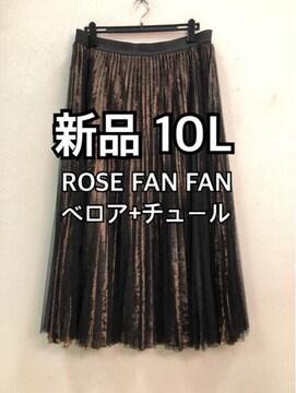 新品☆10L♪RoseFanFanチュール重ねベロアロングスカート♪f215
