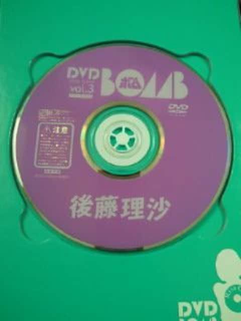 後藤理沙 BOMB ボム vol.3 DVD 写真集 本 BOOK < タレントグッズの