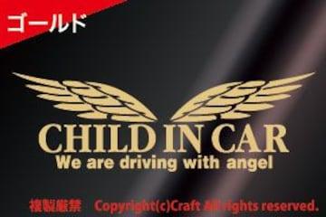 CHILD IN CAR/WeAreDrivingWithAngelステッカー(t5b金/天使の羽