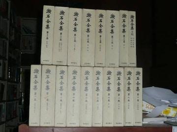 漱石全集 全17巻+月報
