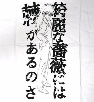 ★幽遊白書★蔵馬・Tシャツ(半袖・Mサイズ・白)