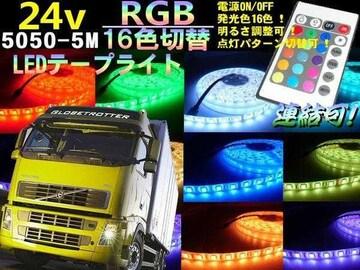 24V 5M RGB LED テープライト 全16色 アンダーライト/トラック