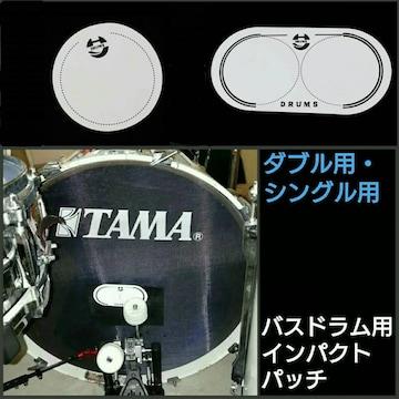 シングル■バスドラム用インパクトパッチ 白