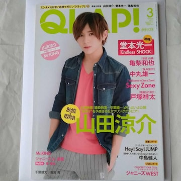 QLAP!2016年3月号山田涼介Mr.KING岸優太吉沢亮亀梨和也Sexy Zone