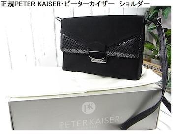正規美品PETER KAISER・ピーターカイザーショルダー