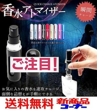 M)香水 持ち運び 携帯用 ボトル式 スプレー ブラック