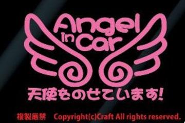Angel in Car天使をのせています!/ステッカー(eat/ライトピンク)