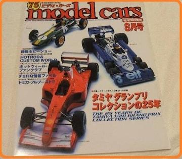 モデルカーズ75号F1GP ティレルマクラーレンmodelcarsミニカー
