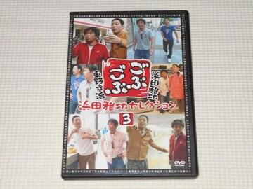 DVD★ごぶごぶ 浜田雅功セレクション 3 レンタル用