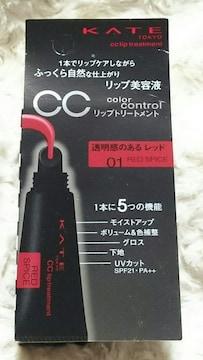 ケイト◆CCリップトリートメント01【レッド系】